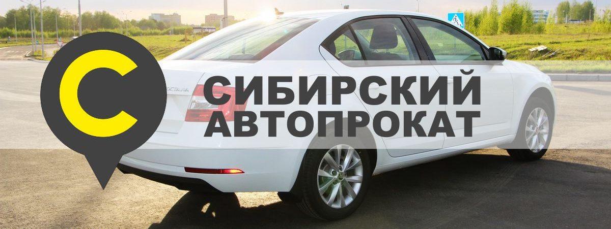 Аренда автомобилей в Томске